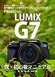 Boro Foto Kaiketu Series 069 Panasonic LUMIX G7 A Beginner Manual (Japanese Edition)