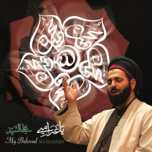 Allahu Rabbi (Allah Is My Lord)