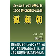 Minamoto no Yoritomo: the man who extended his power 1000 times for only two months (Japanese Edition)