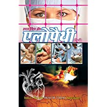 Amazon In Medical Hindi Hindi Medical Books Free Download Hindi