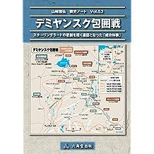 Demyansk Pocket (Japanese Edition)
