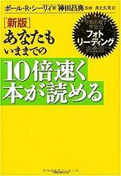 Anata Mo Imamade No Jūbai Hayaku Hon Ga Yomeru: Jōshiki O Kutsugaesu Gakushūhō Foto Rīdingu Kanzenban