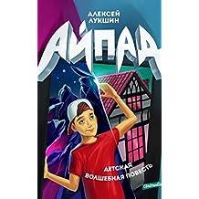 Айпад: Детская волшебная повесть (Russian Edition)
