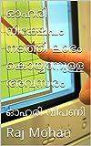 ഓഹരി നിക്ഷേപം നടത്തി ലാഭം കൊയ്യാനുള്ള അവസരം : ഓഹരി വിപണി (Malayalam Edition)