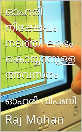 ഓഹരി നിക്ഷേപം നടത്തി ലാഭം കൊയ്യാനുള്ള അവസരം : ഓഹരി വിപണി (Malayalam Edition) by [Mohan, Raj]