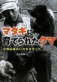 Matagi ni sodaterareta kuma : Shirakami sanchi no inochi o mamotte