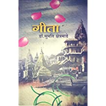 Yugandhar Shivaji Sawant Ebook Download