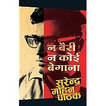 Na Bairi Na Koi Begana: Volume 1 (Hindi Edition)