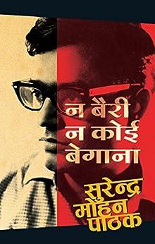 Na Bairi Na Koi Begana: Volume 1 (Hindi Edition) by [Pathak, Surender Mohan]