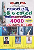 General Science, Science And Technology 4000 Objective Bit Bank - Telugu