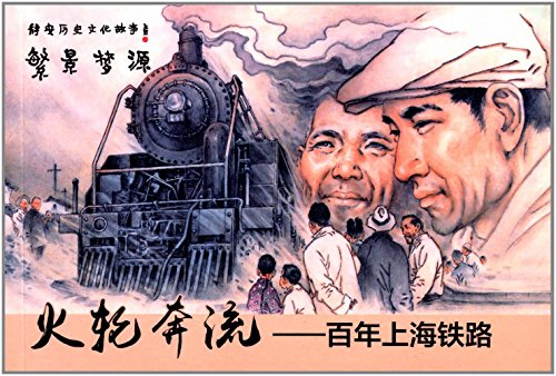 繁景梦缘:静安历史文化故事系列连环画 火轮奔流:百年上海铁路