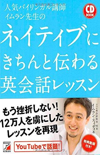 Ninki bairingaru koshi imuran sensei no neitibu ni kichin to tsutawaru eikaiwa ressun.