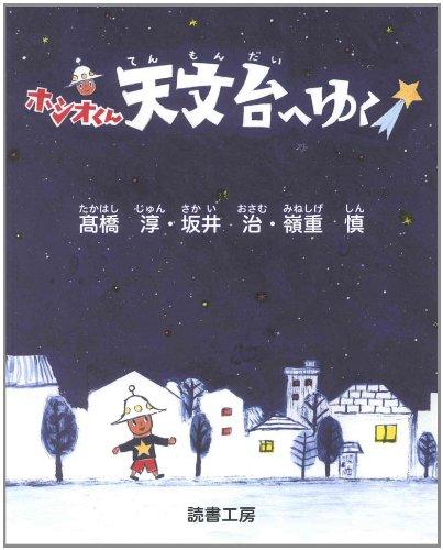 Hoshio kun tenmondai e yuku