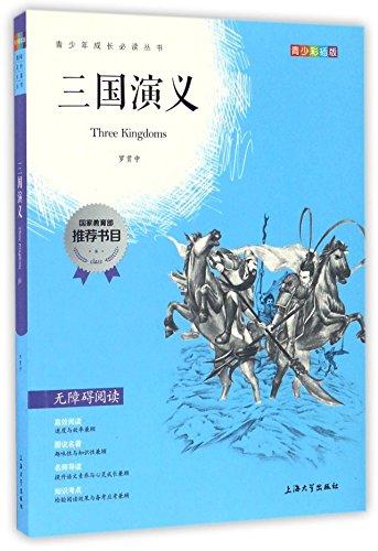 钟书图书·我最优阅·青少版彩插版·三国演义(第三辑)