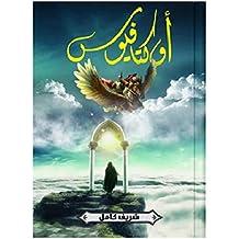 أوكتافيوس (Arabic Edition)