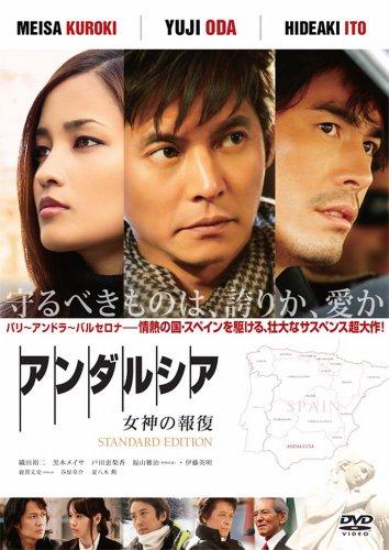Preisvergleich Produktbild Andalucia Megami No Houfuku St [DVD-AUDIO]