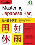 Mastering Japanese Kanji: (JLPT Level N5) The Innovative Visual Method for Learning Japanese Characters (English Edition)