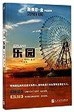 Joyland (Chinese Edition)