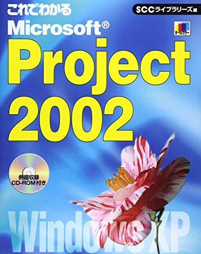 Microsoft Project 2002 can be seen in this (SCC books) (2002) ISBN: 4886471501 [Japanese Import]