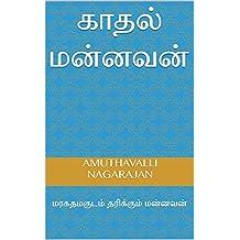 காதல் மன்னவன்(இரண்டாம் பாகம்): மரகதமகுடம் தரிக்கும் மன்னவன் (Tamil Edition)