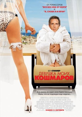 the-heartbreak-kid-poster-movie-russian-11-x-17-in-28cm-x-44cm-ben-stiller-michelle-monaghan-malin-a