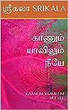 காணும் யாவிலும் நீயே : KAANUM YAAVILUM NEEYEE (Tamil Edition)