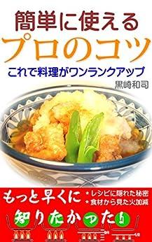 Easy Recipes tips and Cooking tips: Discover easy Recipes plan (Japanese Edition) di [Kurosaki Kazuji]