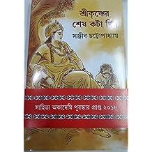 Sri Krishna-er Sesh Kota Din