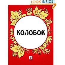 Колобок (Russian Edition)