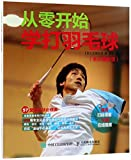 Learn Playing Badminton from Scratch (Chinese Edition) - Anonymous