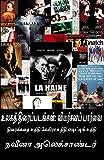 உலகத் திரைப்படங்கள் விமர்சனப் பார்வை: திரைக்கதை உத்தி, கேமிரா உத்தி, எடிட்டிங் உத்தி (Tamil Edition)