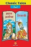 Classic Tales - 2 in 1 Mahaan Ashoka Tatha Shivaji (H)