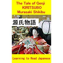 Learning to Read Japanese: Japanese Short Stories: The Tale of Genji - KIRITSUBO (Japanese Edition)