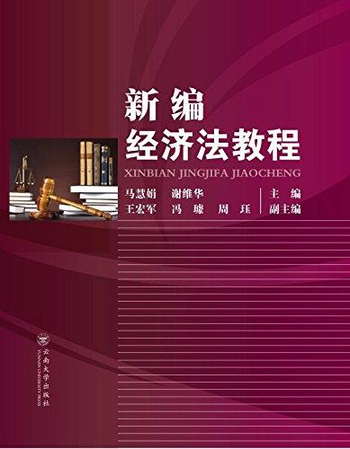 新编经济法教程 (English Edition)