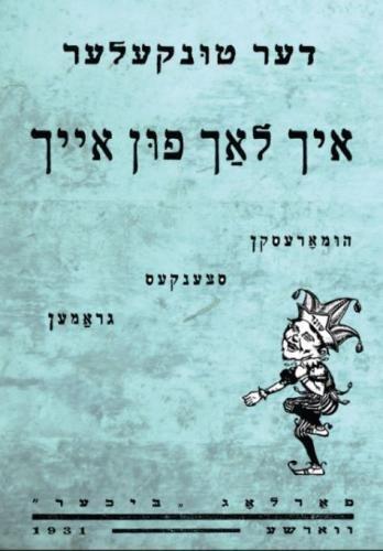 Ikh lakh fun aykh (Yiddish): Humoreskn, stsenkes, gramen por Der Tunkeler