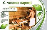 "Ätherische Öl Set ""russische Banja"", Wacholderöl, Eukalyptuöl, Zedernnussöl"