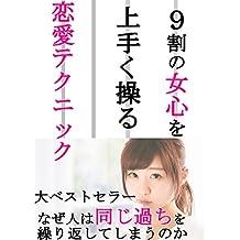 kyuwarinoonnagokorowoumakuayatururenaitekunikku (Japanese Edition)