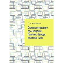 Стоматологическое просвещение. Памятки, беседы, классные часы (Russian Edition)