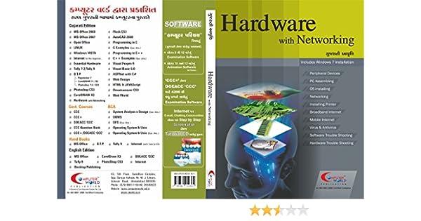 Computer Hardware Books In Gujarati Pdf