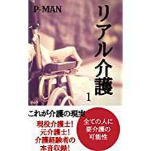 Nursing care real: To all people Need for nursing care possibility (Japanese Edition)