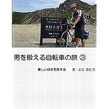 The RoadBike Trip to discipline myself : Take a trip to beautiful Japan (Japanese Edition)