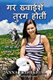 Gar Kwhaiyishein Turag Hotin (Hindi Edition): Volume 1