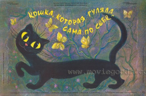 Cat Walked by Itself Plakat Movie Poster (27 x 40 Inches - 69cm x 102cm) (1989) Russian
