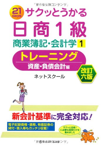 Sakutsu to ukaru nissho ikkyu shogyo boki kaikeigaku toreningu : Tuentiwan deizu. 1 (Shisan fusai kaikeihen).