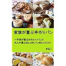 KAZOKUGAYOROKOBUTEDUKURIPAN: KODOMOGAYOROKOBUKAWAIIPANTOOTONAGAYOROKOBUOSYAREPANNORESIPI25 (Japanese Edition)