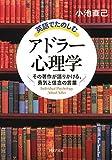 英語でたのしむ「アドラー心理学」 その著作が語りかける、勇気と信念の言葉 (PHP文庫) (Japanese Edition)
