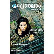 Shalom Times: V25IS04-022019 (Malayalam Edition)