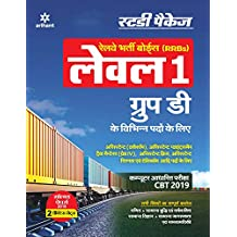 RRB Group D Guide 2019 - Level 1 Hindi