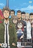 Giant Killing 09 [Alemania] [DVD]