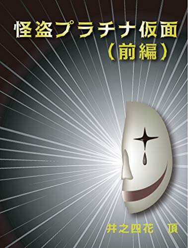 Thief of Platinum Mask 1 KAITOUPURATINAKAMEN (Japanese Edition)
